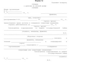 Какие документы необходимы для оформления 2 формы допуска