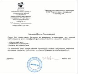 Официальный бланк письма организации образец