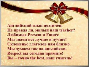 Благодарность учителю английского языка от ученицы