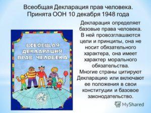 Всеобщая декларация прав ребенка ст 25
