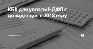Кбк для ндфл с дивидендов учредителю в 2018