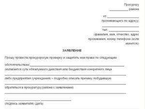 Образец написания жалобы главному военному прокурору