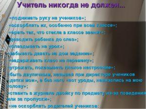 Если учитель оскорбляет ученика что делать закон российской федерации
