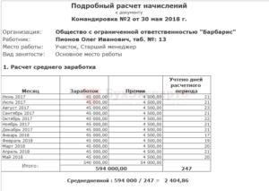Как правильно расчитать средний заработок для переходящей командировки