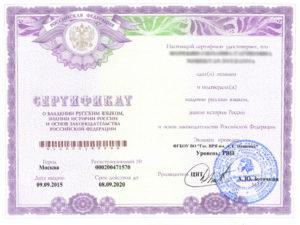 Где сдавать экзамен по русскому языку для вида на жительство в москве