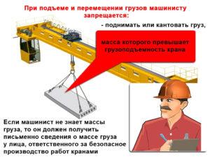 Должностная инструкция машиниста крана козлового и мостового