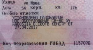 Код подразделения 1157098