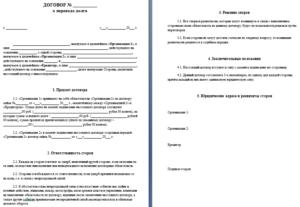 Договор перевода прав и обязанностей по договору поставки