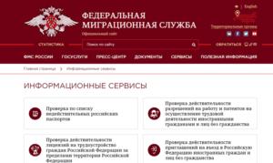 Уфмс руза московская область официальный сайт список получаюших гражданства