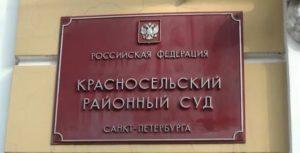 Суд красносельского района спб официальный сайт гражданские дела