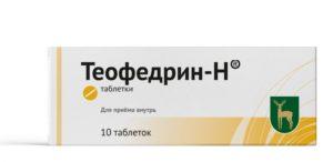 Теофедрин не выпускают чем его заменить