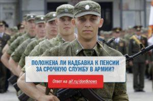 Входит ли дорога домой в срок службы солдата срочника