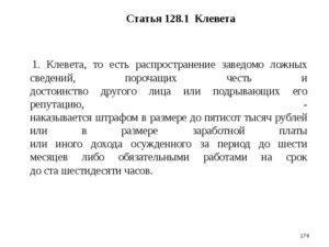 Клевета статья административного кодекса