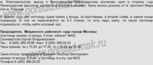 Мещанский районный суд города москвы часы приема судей