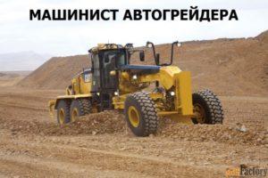 Должностная инструкция машиниста автогрейдера