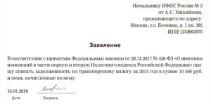 Исковое заявление на налоговую инспекцию по транспортному налогу