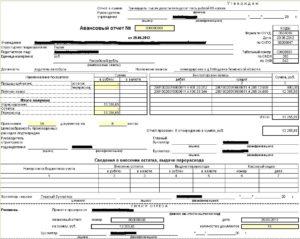 Заполнение авансового отчета образец для казенного учреждения