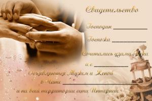 Свидетельство о виртуальном браке распечатать