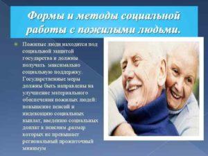 Определение форм и методов социальнго патроната пожилых