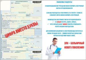 Можно ли поменять электронный больничный на бумажный