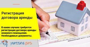 Какие документы нужны для регистрации договора аренды в росреестре юр лицам