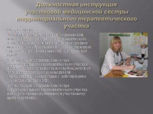 Обязанности участковой медсестры в поликлинике
