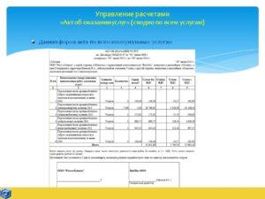 Расчет возмещения коммунальных услуг арендатором образец