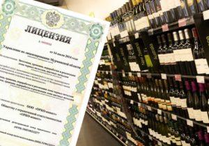 Сколько по времени делается лицензия на алкоголь