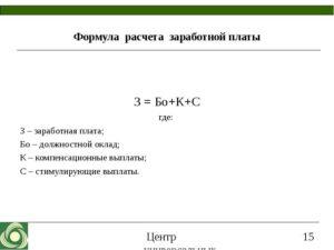 Как посчитать зарплату по окладу калькулятор формула