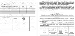 Образец декларация о доходах сотрудников мвд за 2019