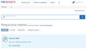 Как узнать задолженность по жкх в санкт петербурге в интернете