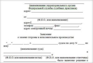 Образец заявления замена взыскателя по алиментам