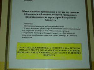 Паспортный стол дзержинск обмен паспорта какие нужны документы