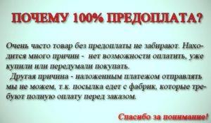 100 предоплата по договору последствия