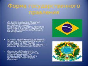 Бразилия политический режим и форма правления