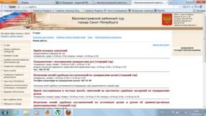 Как узнать судебные дела по организации