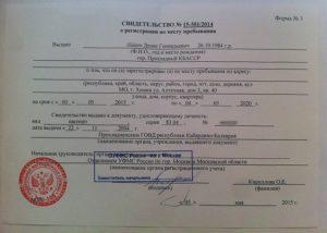 Сколько стоит регистрация в пушкино для граждан украины