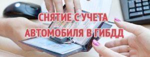 Запись в гибдд ярославль для снятия автомобиля с учета
