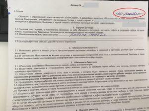 Образец мотивированного отказа от подписания акта выполненных работ образец