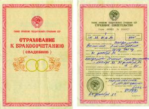 Страхование к бракосочетанию свадебное с 87 года