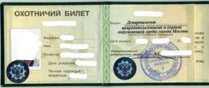 Охотничий билет срок действия
