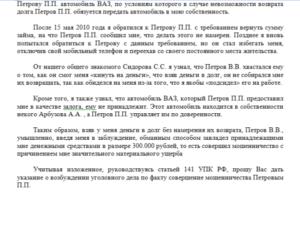Заявление в обэп по факту мошенничества юридического лица образец