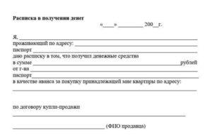 Расписка в получении аванса за покупку квартиры