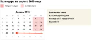 Какие дни оплачивать в двойном размере ноябре 2019