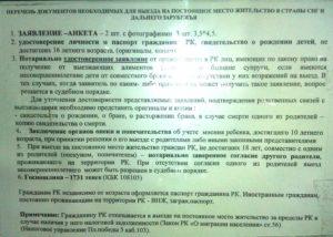 Какие документы нужны ребенку для выезда в россию из беларуси