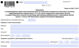 Заявление на возврат ндфл образец 2018 форма кнд 1112518