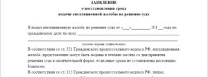 Ходатайство о восстановлении пропущенного срока в арбитражный суд апк рф кто восстанавливает