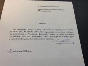 Образец заявления об увольнении с гос службы