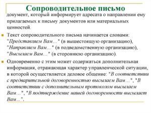 Сопроводительное письмо о направлении документов в прокуратуру