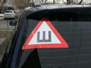 Знак шипы куда клеить по правилам